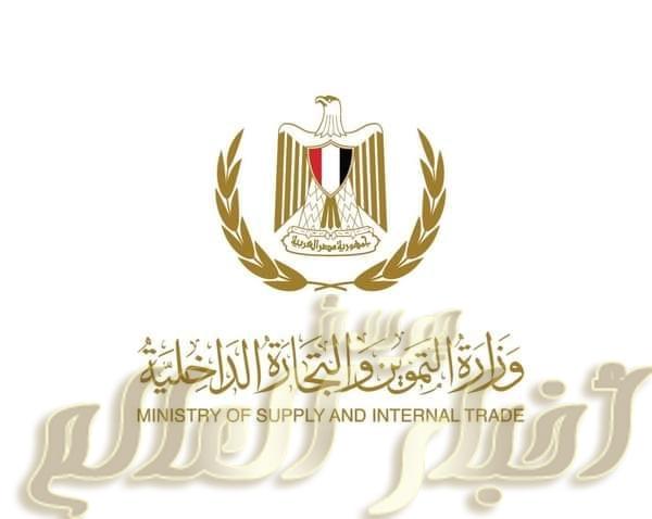 بيان صادر عن وزارة التموين والتجارة الداخلية