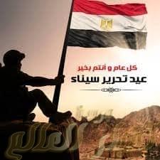 عيد تحرير سيناء ال 39