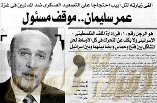 رجل المخابرات الاول والجندي المجهول اللواء / عمر سليمان
