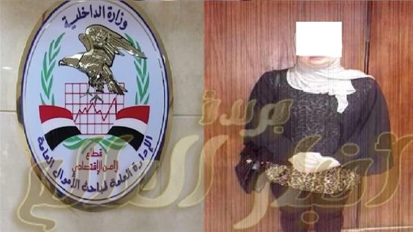 ضبط مسئولة بجمعية للمشروعات المتناهية الصغر باستيلائها على مبالغ مالية ملك الجمعية بسوهاج